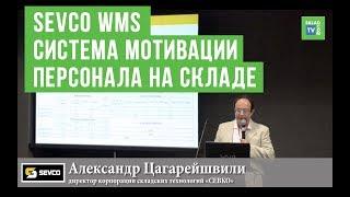 SEVCO.WMS (Автоматизация склада). Система мотивации персонала на складе: мифы и реальность
