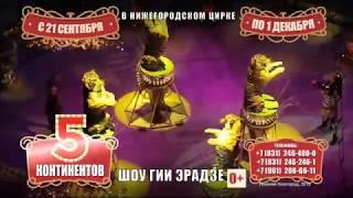 """В Нижегородском цирке - Шоу Гии Эрадзе """"5 Континентов"""""""