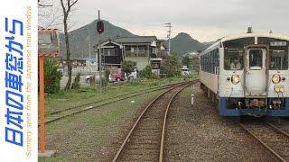 【前面展望】予土線 宇和島→江川崎 JR Yodo Line Uwajima - Ekawasaki
