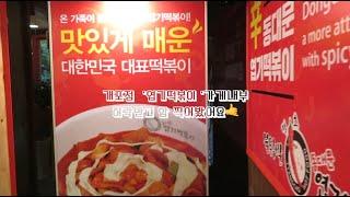 엽떡 양재동 개포동 도곡동 대치동 서초동 내곡동 맛집추…