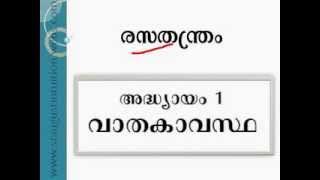 SSLC CHEMISTRY REVISION kerala class 10-  chapter 1 gaseous state part3