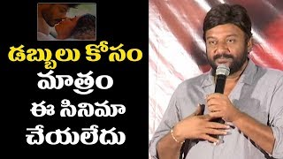 Director V V Vinayak Speech At RDX Love Movie Trailer Launch | Filmy Looks