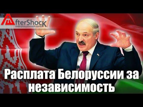 Расплата Белоруссии за независимость