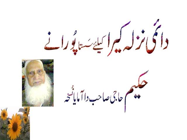 102 Sala Haji Sab Da Nuskha Porana Nazla Kera Khtam Urdu Hindi Punjabi