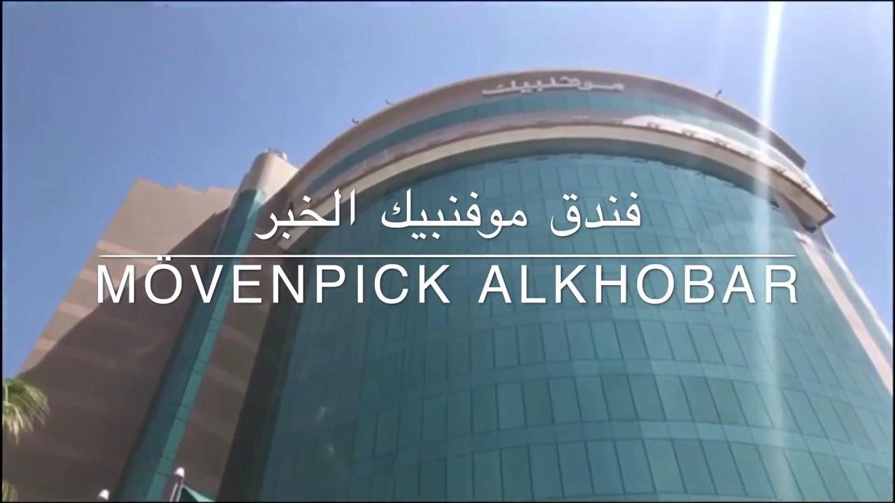 تغطية الاجنحة والغرف فندق موفنبيك الخبر Youtube