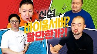 리니지2m [이문주] 현시점 빠꼼이 비제이 토론 (바이움서버?)