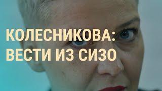 Вторая волна протестов и эпидемии   ВЕЧЕР   25.09.20