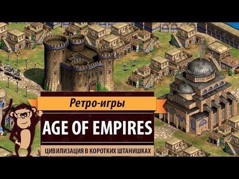 Age of Empires. Обзор серии игр