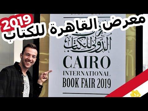 CAIRO BOOK FAIR معرض القاهرة للكتاب | 2019