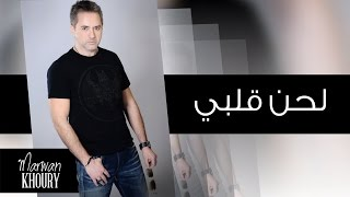 Marwan Khoury - Lahna Qalbi (Official Audio) | مروان خوري - لحن قلبي