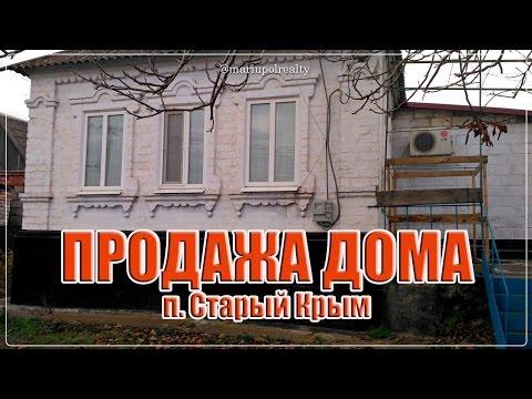 купить дом Старый Крым Донецкая область.  Продать Дом Мариуполь