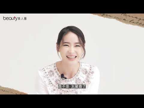 鍾瑶:夢想不是空想!你只要一直做、一直做、一直做!就會成功!