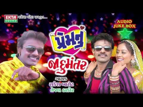Radha Mari   Prem Nu Jadumantar   Rakesh Barot   Tejal Thakor   Gujarati