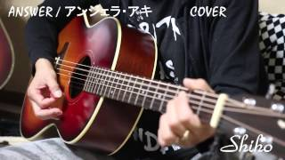 ANSWER / アンジェラ・アキ COVER