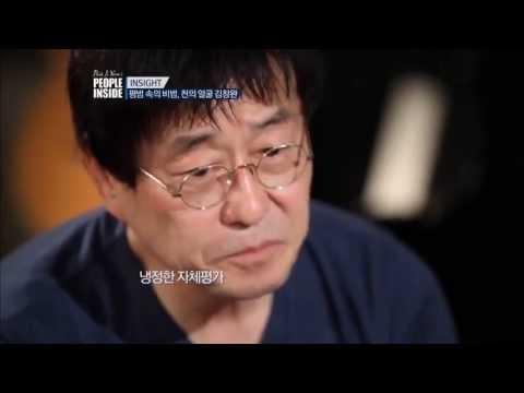 백지연의 피플 INSIDE - Ep.356 : 평범 속의 비범, 천의 얼굴 김창완