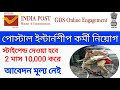 West bengal postal requiment 2020 internship requiment 2020