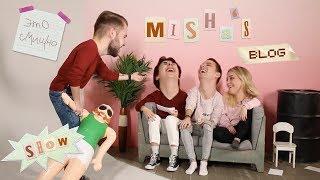 MISHA'S BLOG SHOW или просто оч смешное видео с Кириллом, Ксюшей и Денисом