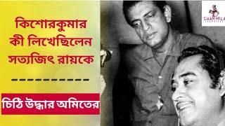 কিশোরকুমার কী লিখেছিলেন সত্যজিৎ রায়কে, চিঠি উদ্ধার অমিতের | Satyajit Ray Birth Centenary l Kishore