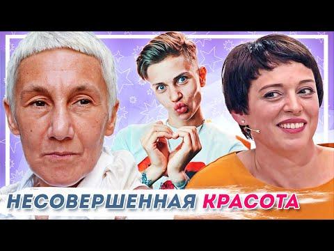 15 российских звёзд с неидеальной внешностью. Некрасивые красавицы ) - Видео онлайн