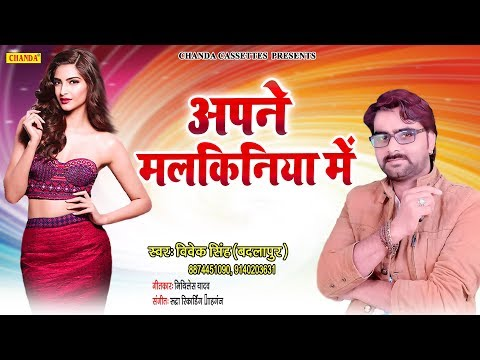 अपने मलकिनिया में | Vivek Singh Badlapur | New Bhojpuri Song | Lokgeet 2019 | @Chanda