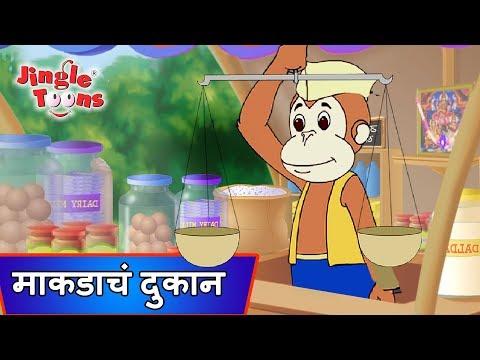 Eka Makadane Kadhale Dukan एका माकडाने काढले दुकान   Ek Divas Achanak   Marathi Songs by JingleToons