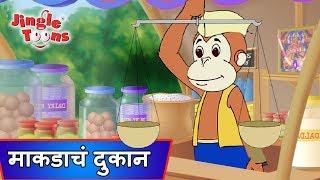 Eka Makadane Kadhale Dukan|एका माकडाने काढले दुकान | Ek Divas Achanak | Marathi Songs by JingleToons
