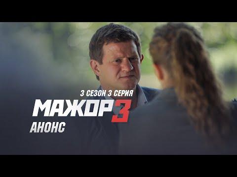 Мажор 3 сезон 3 из 16 серий (2018) Анонс