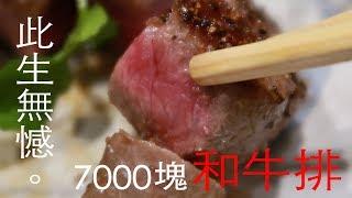 日本7000塊和牛牛排 此生吃過最好吃的牛排絕對不唬