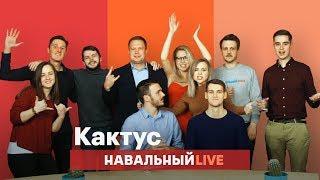 🌵 Последний «КАКТУС» на «Навальный LIVE»