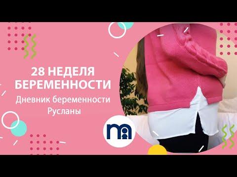 28 неделя беременности   Дневник беременности Русланы #11