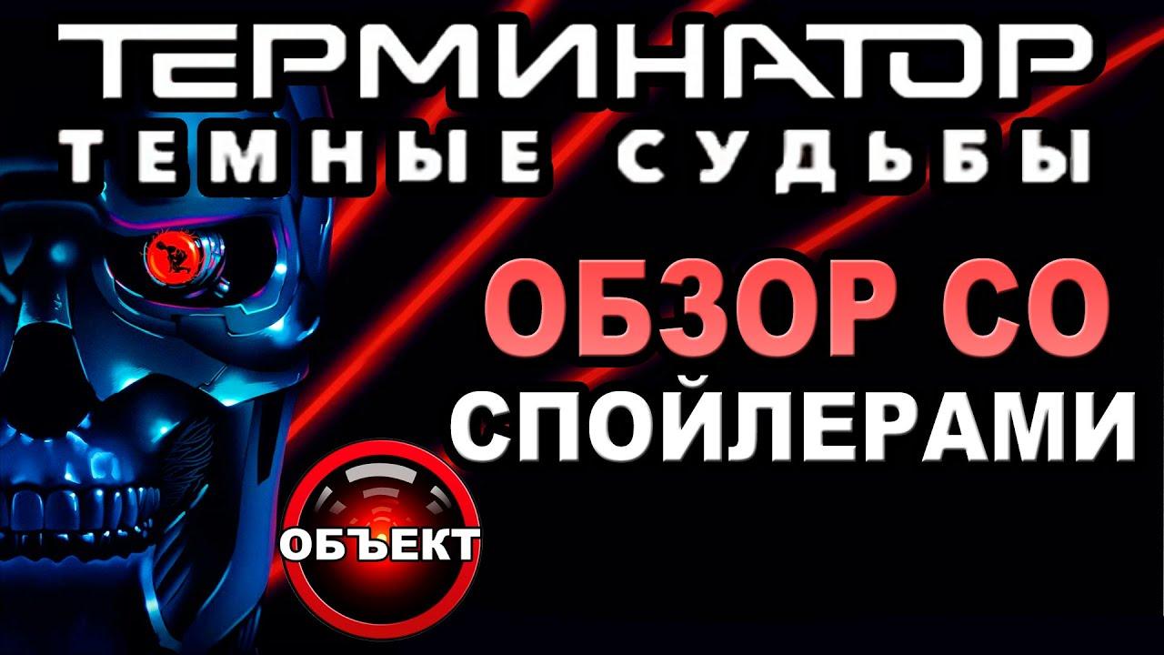 Терминатор 6 Тёмные Судьбы - обзор со спойлерами [ОБЪЕКТ] Terminator Dark Fate, обзор, Генезис 2