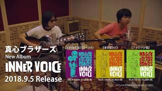 通算16枚目となるNEW ALBUM『INNER VOICE』 Spotify→ https://open.spot...