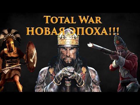 Total War В Новой Эпохе. Medieval 3 НЕ БУДЕТ!!!