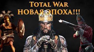 Total War В Новой Эпохе. Medieval 3 НЕ БУДЕТ!!!(, 2016-11-29T14:00:00.000Z)