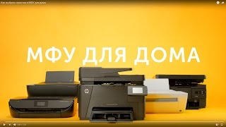 Как выбрать принтер и МФУ для дома