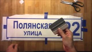 видео Изготовление вывесок и табличек