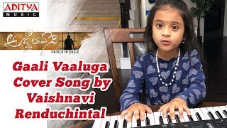 Gaali Vaaluga Cover Song by Vaishnavi Renduchintal | Agnyaathavaasi Songs
