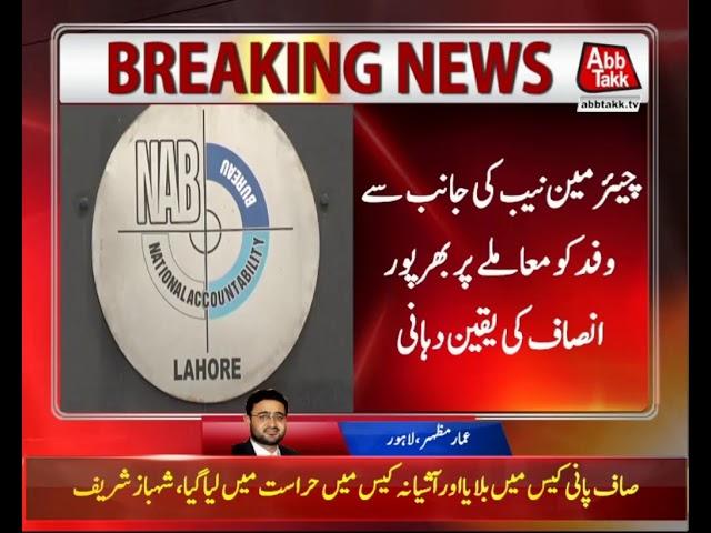 Punjab University Professors Delegation Meets Chairman NAB