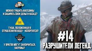 Download RDR 2 - РАЗРУШИТЕЛИ ЛЕГЕНД #14 Mp3 and Videos
