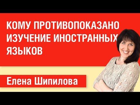 Кому противопоказано изучение иностранных языков. Елена Шипилова.