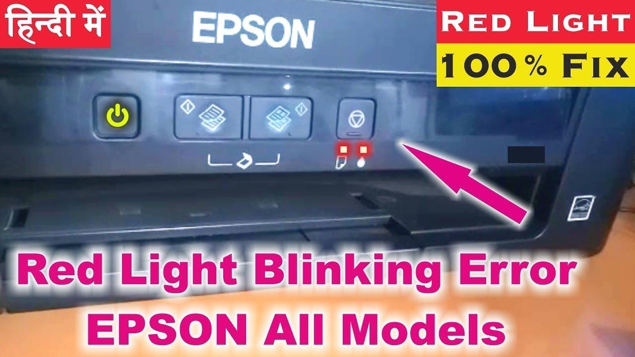 EPSON L210 L220 L360 L380 कोई भी प्रिंट नहीं आये तो क्या करे ! SOLUTION  Part 12