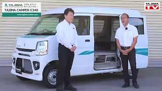 軽キャンピングカー スズキ エブリイバン  「TAJIMA  CAMPER E340」バンコン