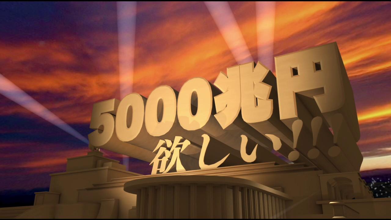 「5000 兆 円」の画像検索結果