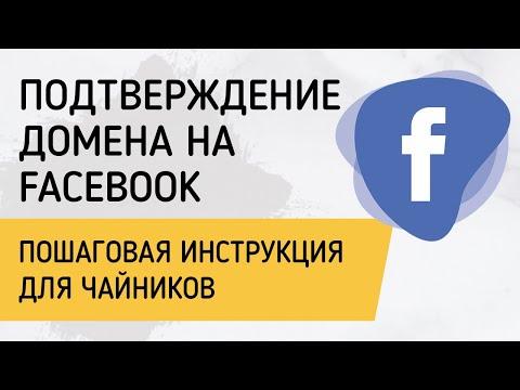 Как подтвердить домен на Facebook