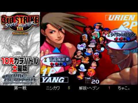 [SFIII 3rd Strike] FT10 Challenge Saturday Edition 20161022 - Chako(UR) vs. Nishikawa(YA)