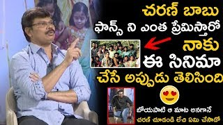 Boyapati Sreenu Heart Touching Words About Ram Charan | Vinaya Vidheya Rama Interview | TWB