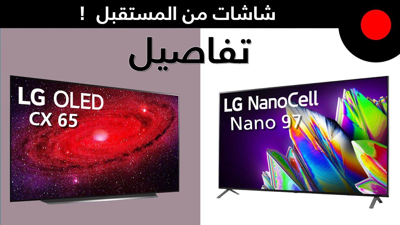 شاشة 4K ولا 8K ؟ مراجعة شاشة LG CX و LG Nano 97 !