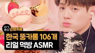 [이거레알] 난생처음 별의별 뚱카롱을 다 먹어보았다 (ASMR 리얼사운드 먹방) l K-FOOD Big Cream Macaron Eating Sound!