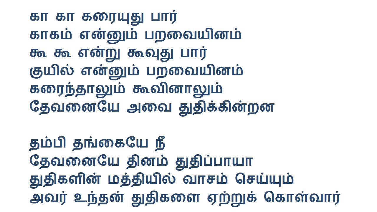 கா கா கரையுது பார் – Ka ka karaiyuthu paar