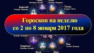 Гороскоп на неделю со 2 по 8 января 2017 года